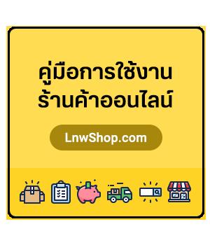 คู่มือ LnwShop ระบบหลังบ้าน ขายของออนไลน์