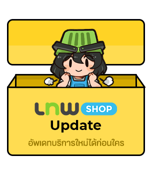 LnwShop อัพเดท ระบบหลังบ้าน ขายของออนไลน์