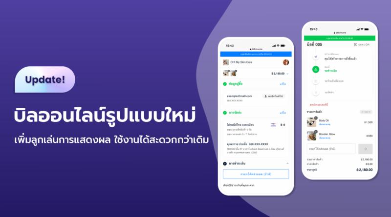 บิลออนไลน์รูปแบบใหม่ Chat commerce