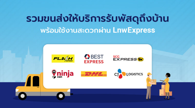 Pick Up LnwExpress
