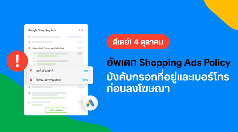 Shopping Ads Policy Update