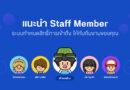 Staff Member - Admin