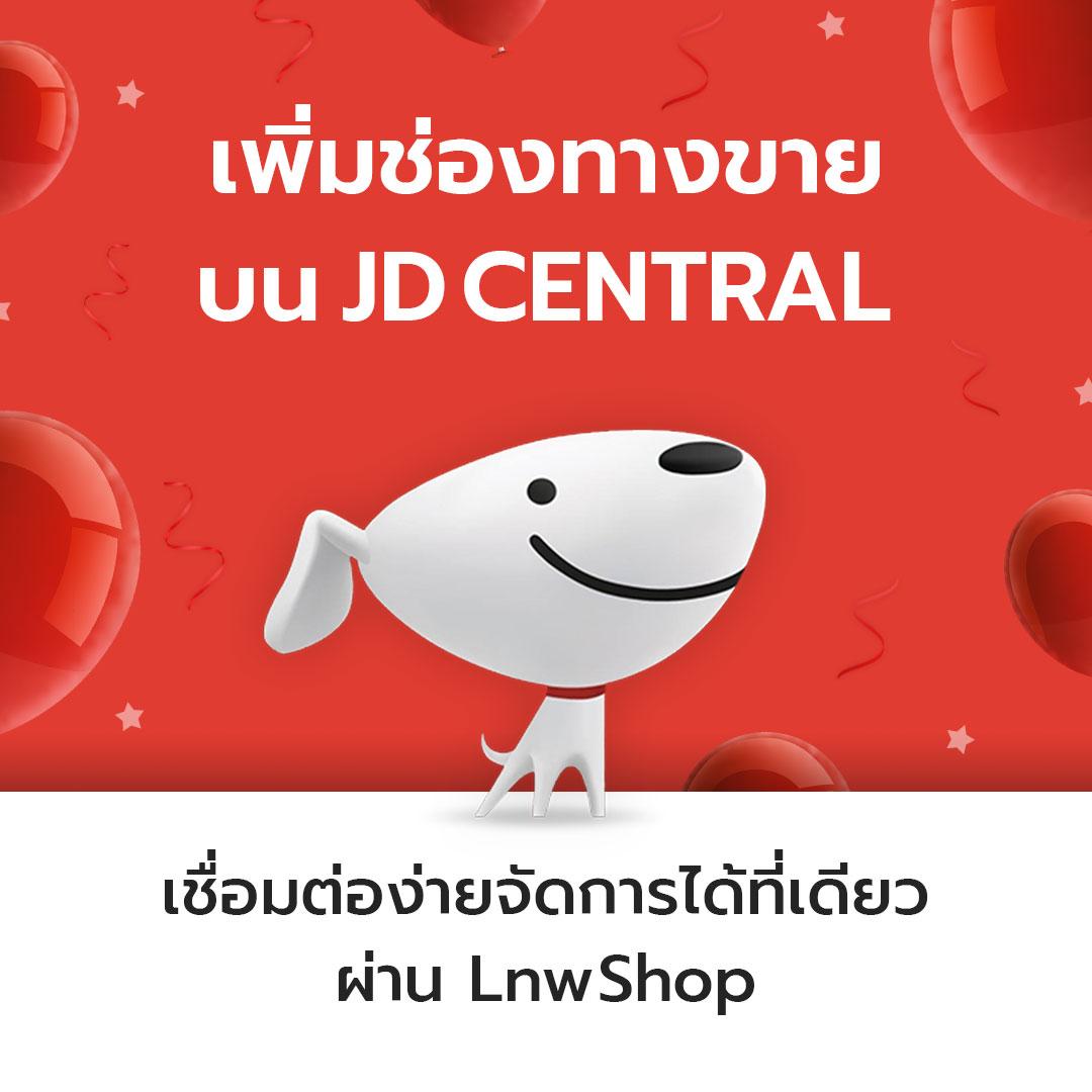 เพิ่มช่องทางการขาย JD Central