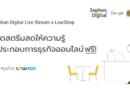 Saphan Digital Live Stream